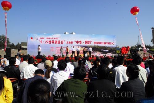 """喜迎世界旅游日 """"中华·国韵""""旅游摄影大赛在山东日照开机"""