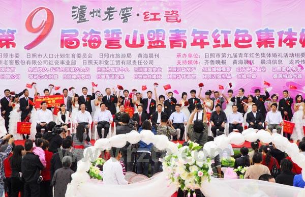 """日照市第九届""""海誓山盟""""青年红色集体婚礼隆重举行"""