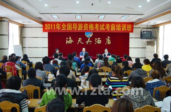 2011年日照市全国导游资格考试考前培训开班学习