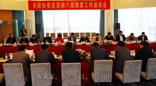日照市政协委员活动八组旅游工作座谈会召开