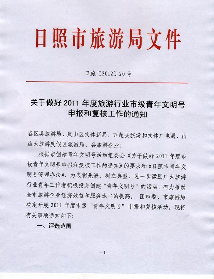 关于做好2011年度旅游行业市级青年文明号申报和复核工作的  通知