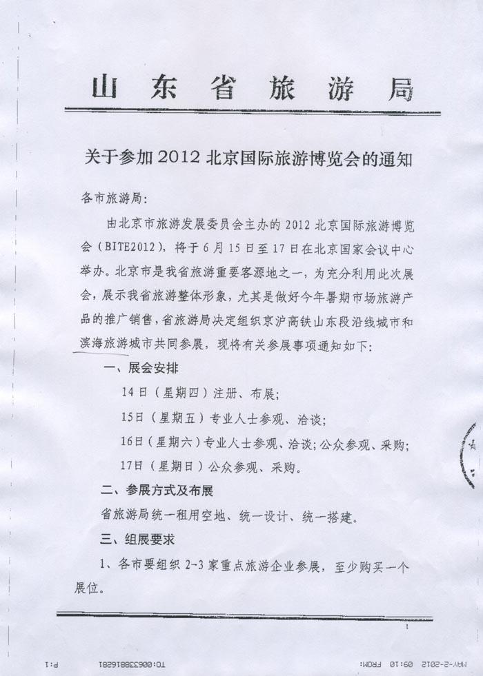 关于转发省旅游局《关于参加2012北京国际旅游博览会的通知》的通知