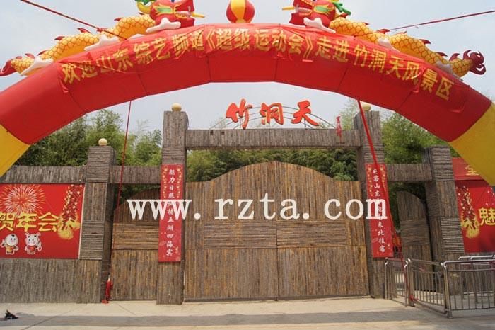 山东综艺频道《超级运动会》走进竹洞天风景区