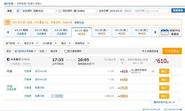 日照至北京,郑州,重庆,厦门的飞机票3月27日起可以预定啦