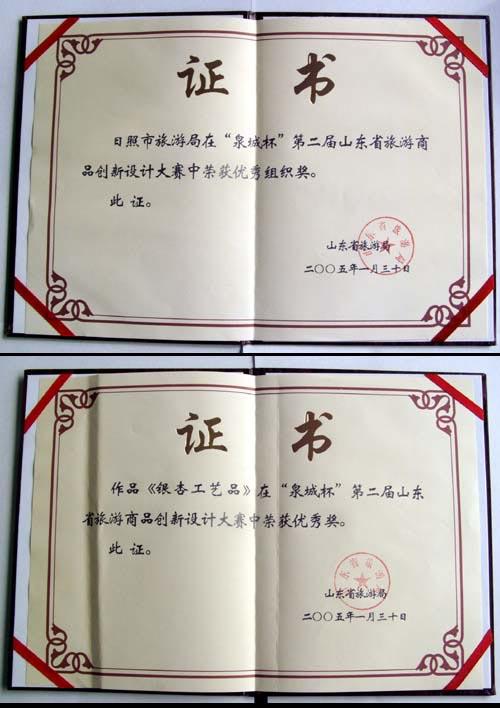 我市在山东省第二届旅游商品创新设计大赛上获得两个奖项图片